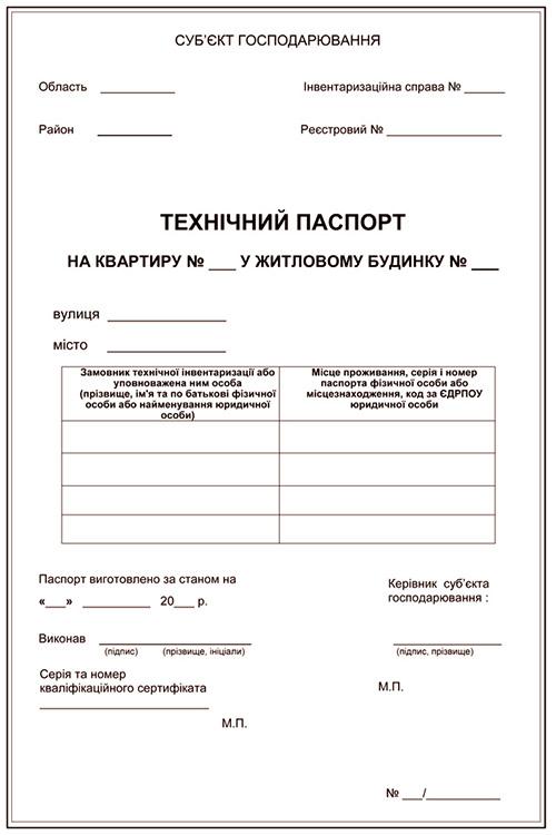 Цена технического паспорта в Одессе
