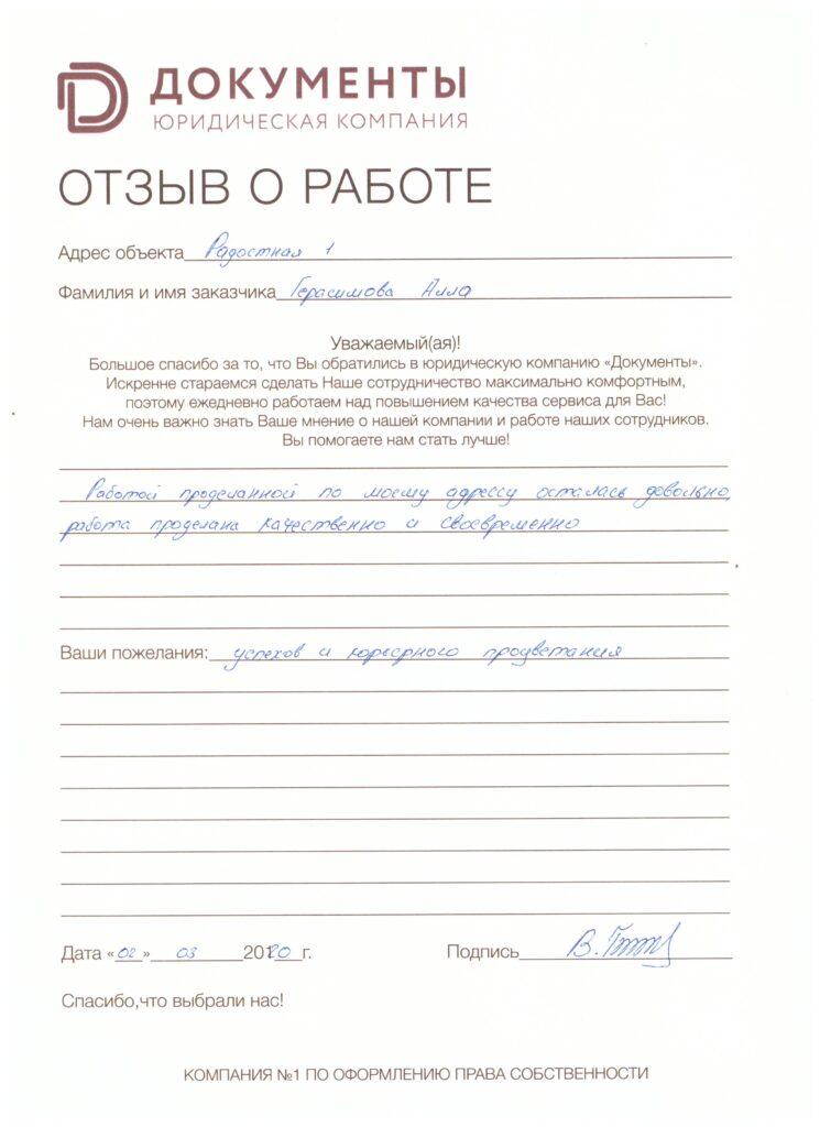 отзыв о компании документы